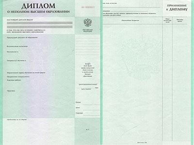 Диплом о неполном высшем образовании в Чебоксарах Диплом о неполном высшем образовании