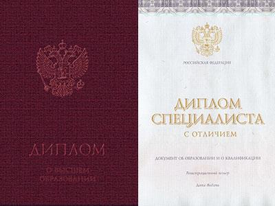 Диплом о высшем образовании ВУЗа в Чебоксарах Диплом с отличием красный Диплом Белорусского ВУЗа