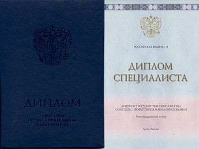 Диплом о высшем образовании ВУЗа в Чебоксарах
