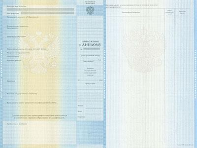 Приложение к диплому в Чебоксарах Приложение к диплому